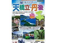 海の京都「天橋立・丹後」