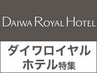 ダイワロイヤルホテル特集
