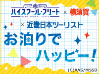 ハイスクール・フリート×横須賀×近畿日本ツーリスト お泊りでハッピー!