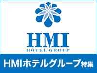 HMIグループ特集