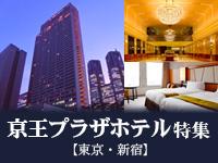 京王プラザホテル特集