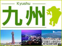 九州へ行こう!