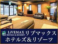リブマックスホテルズ&リゾーツ特集