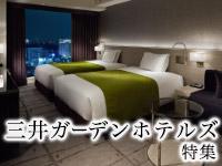 三井ガーデンホテル特集