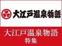 大江戸温泉物語特集