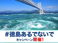 徳島キャンペーン