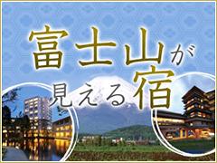 富士山が見える宿