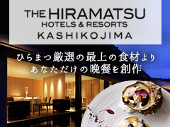THE HIRAMATSU HOTELS & RESORTS 賢島