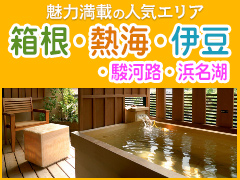 箱根・熱海・伊豆