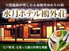 水明ホテル鴎外荘