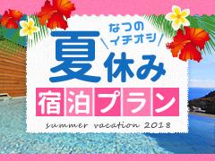 夏休み特集<宿泊プラン>