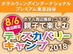 【8/6(月)宿泊限定】ホテル周辺施設とコラボ!