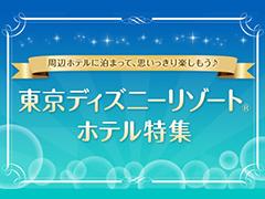東京ディズニーリゾート(R)ホテル特集