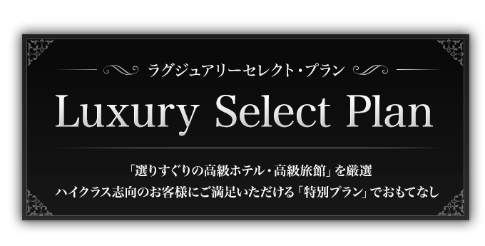 Luxury Select Plan
