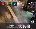 日本三大名泉