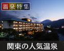 関東人気温泉