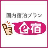 国内宿泊プラン e宿(いーやど)