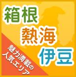 伊豆・箱根