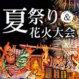 祭り・花火大会
