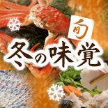 冬の味覚特集